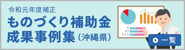 令和元年度補正 ものづくり補助金成果事例集(沖縄県)