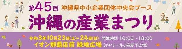 沖縄県中小企業団体中央会 会員紹介商品サイト