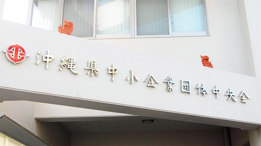 沖縄県中小企業団体中央会外観